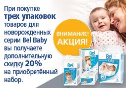 АКЦИЯ! Скидка на ассортимент Bel Baby в розничных магазинах HARTMANN!